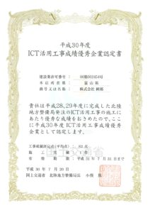 ICT活用工事成績優秀企業認定書