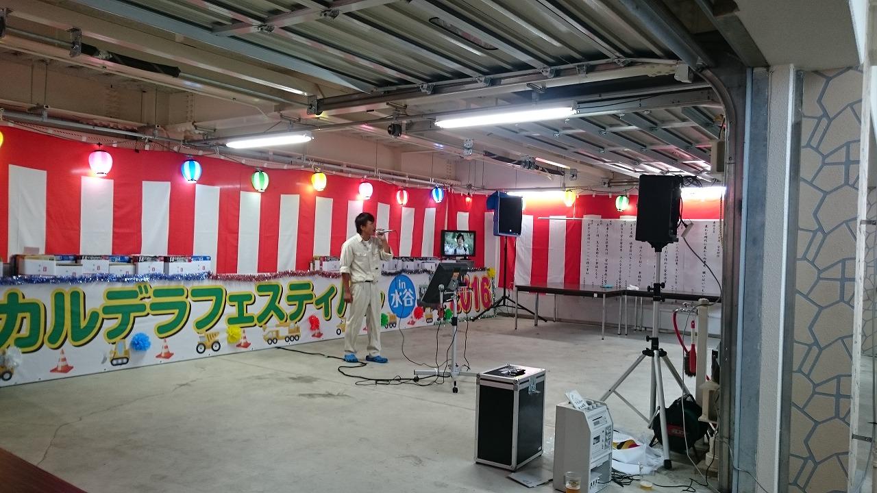 カルデラフェスティバル カラオケ大会
