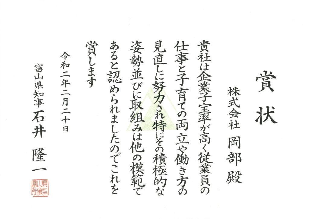 子宝モデル企業賞状