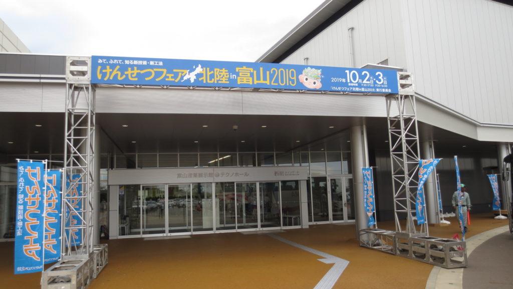けんせつフェア2019
